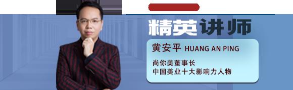 商学院美容培训讲师黄安平