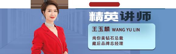 尚学院美容培训讲师王玉麟